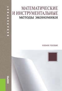 - Математические и инструментальные методы экономики