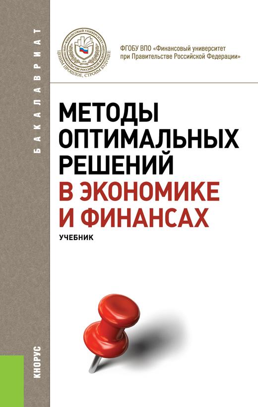 Василий Гончаренко Методы оптимальных решений в экономике и финансах оптимизаци игр в unity 5 советы и методы оптимизации приложений