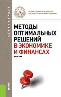 Гончаренко, Василий  - Методы оптимальных решений в экономике и финансах