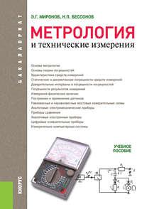 Бессонов, Николай  - Метрология и технические измерения