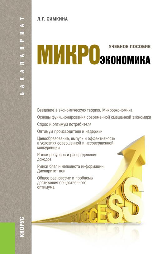 Людмила Симкина Микроэкономика александр войтов экономика общий курс