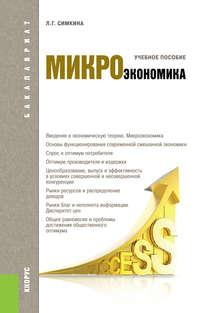 Симкина, Людмила  - Микроэкономика