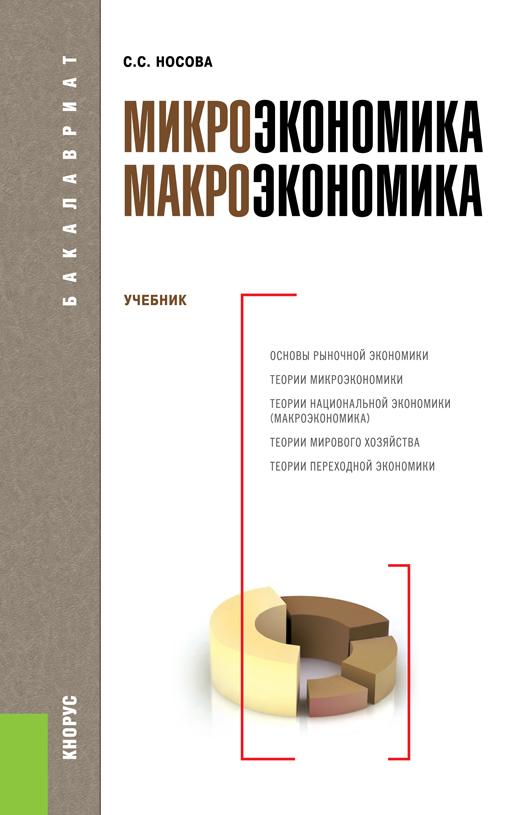 быстрое скачивание Светлана Носова читать онлайн