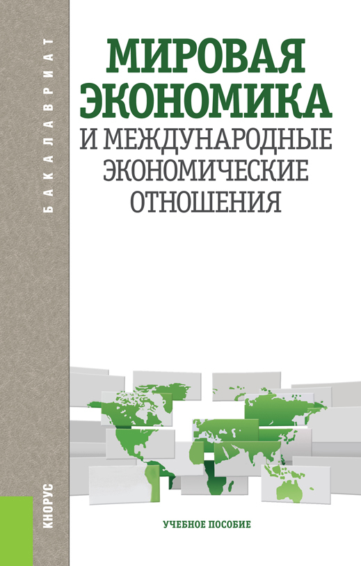 Мировая экономика и международные экономические отношения от ЛитРес