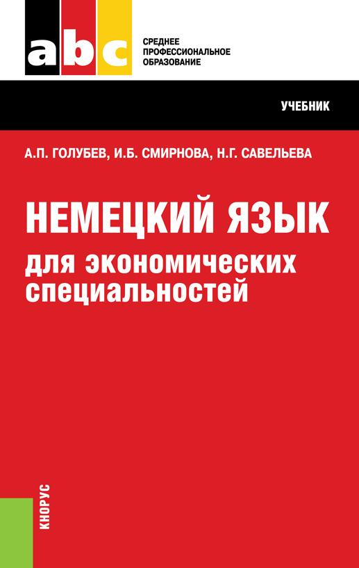 бесплатно скачать Ирина Борисовна Смирнова интересная книга