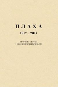 - Плаха. 1917–2017. Сборник статей о русской идентичности