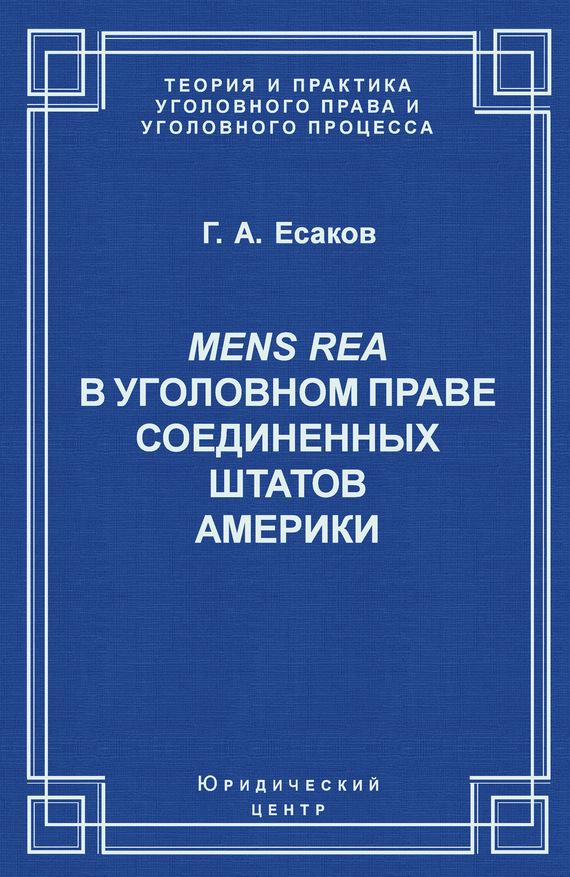 Геннадий Есаков Mens Rea в уголовном праве Соединенных Штатов Америки екатерина валерьевна юрчак теория вины в праве монография