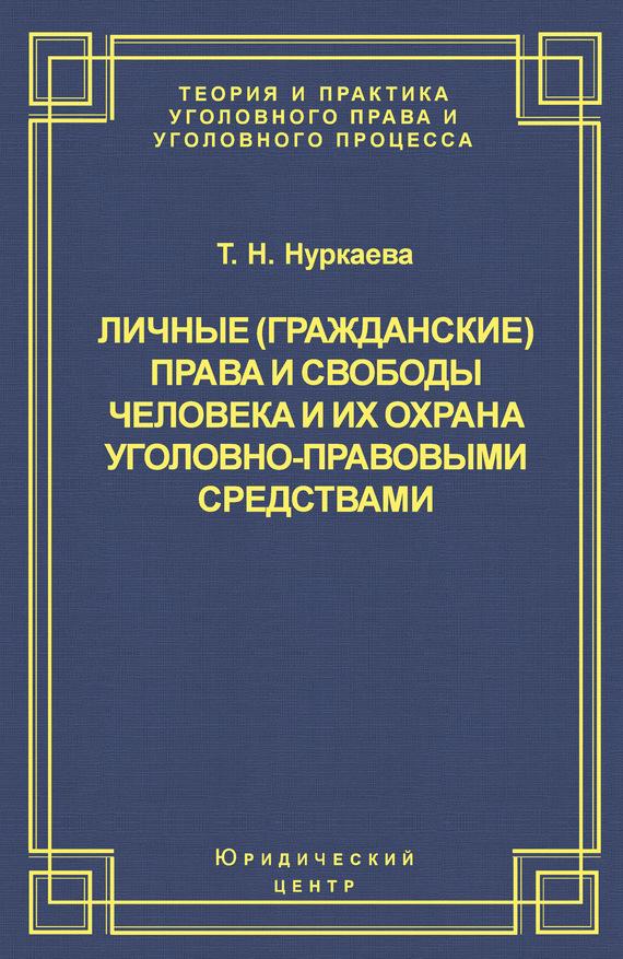 яркий рассказ в книге Т. Н. Нуркаева
