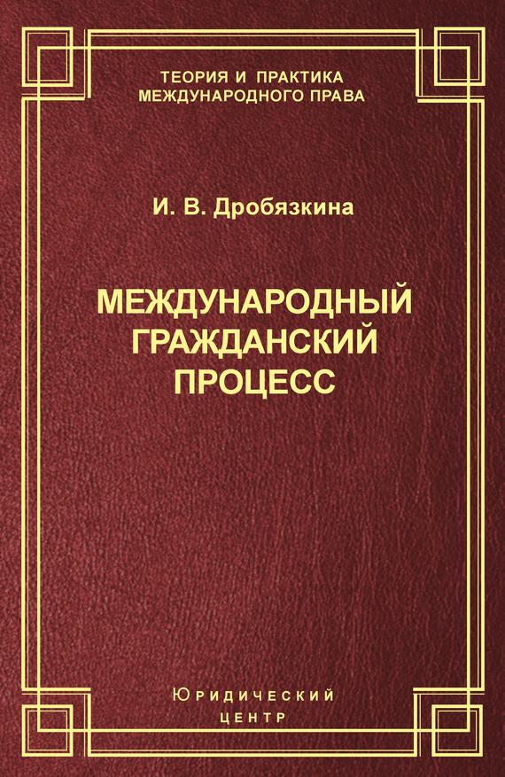 И. В. Дробязкина бесплатно