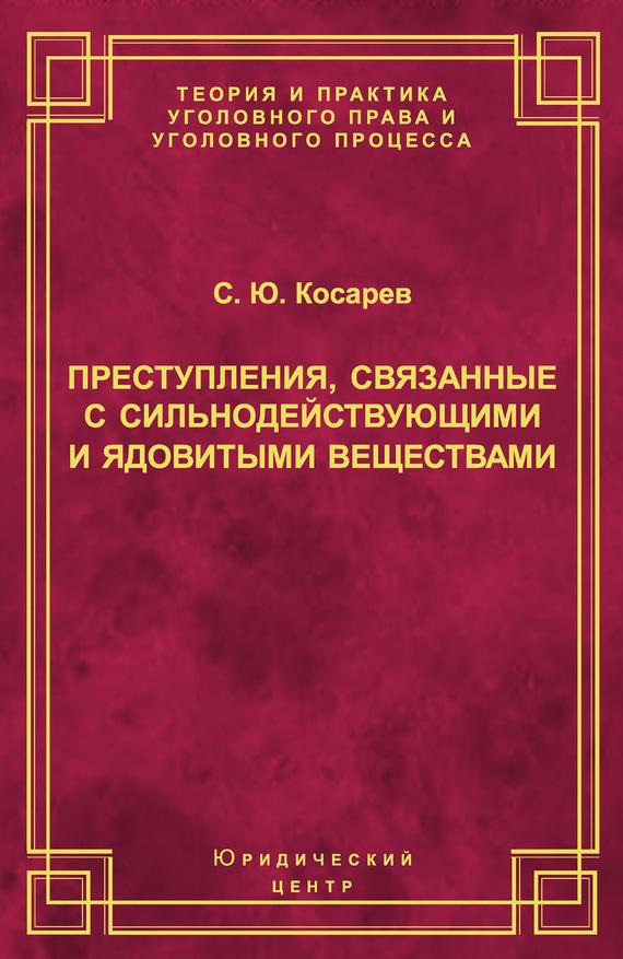 С. Ю. Косарев бесплатно