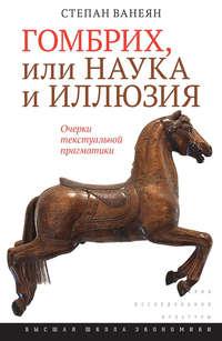 Ванеян, Степан  - Гомбрих, или Наука и иллюзия. Очерки текстуальной прагматики