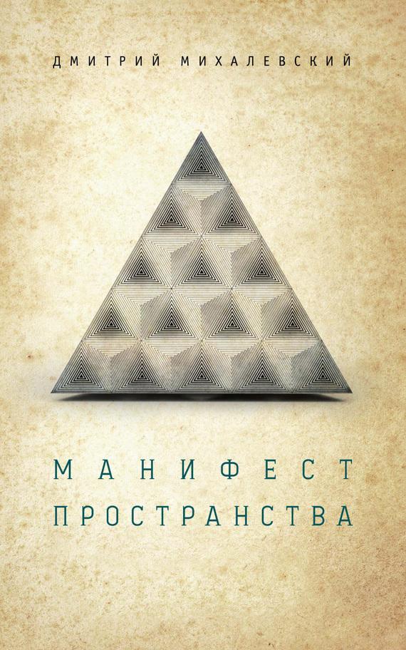 Манифест пространства