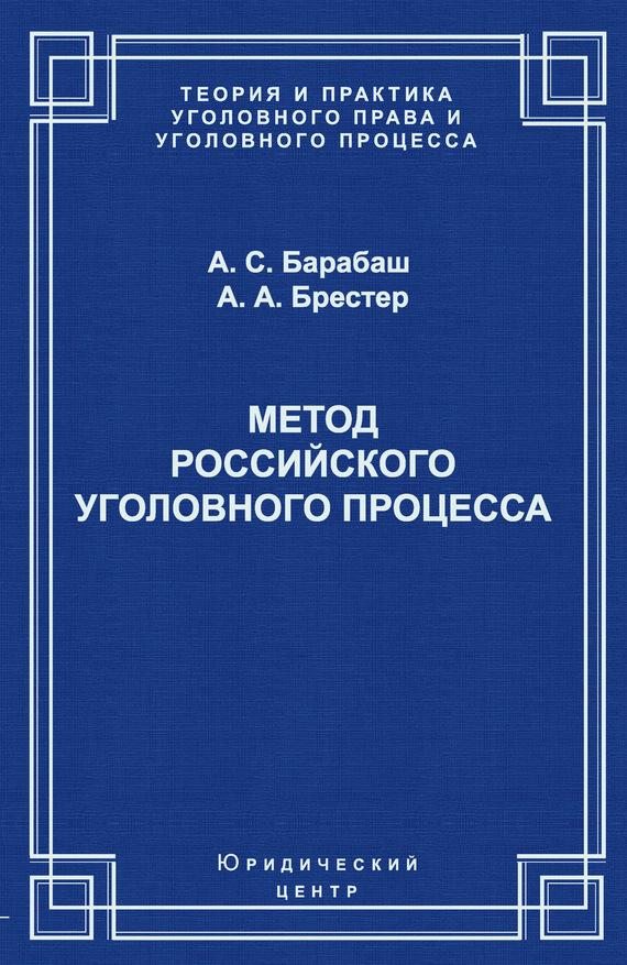 Анатолий Барабаш Метод российского уголовного процесса анатолий радов изгой начало пути