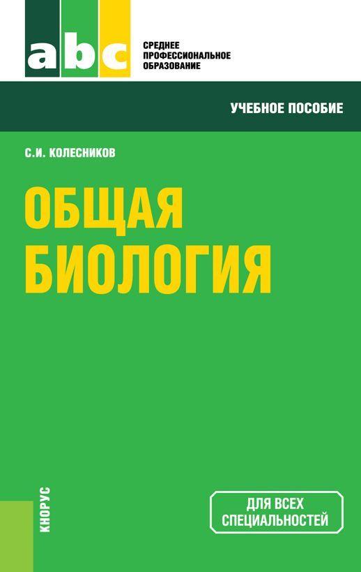 С. И. Колесников Общая биология механика акустика и учение о теплоте