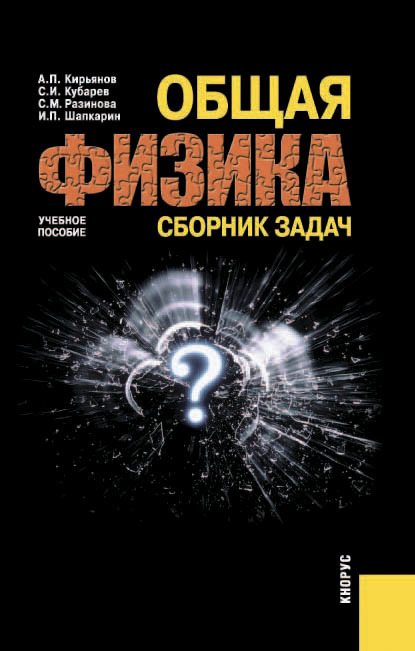 цена на Анатолий Кирьянов Общая физика. Сборник задач