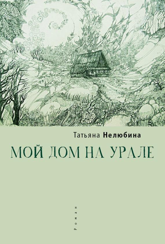 Скачать Мой дом на Урале быстро