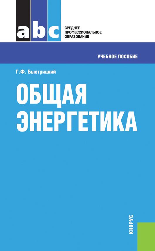 Геннадий Быстрицкий Общая энергетика