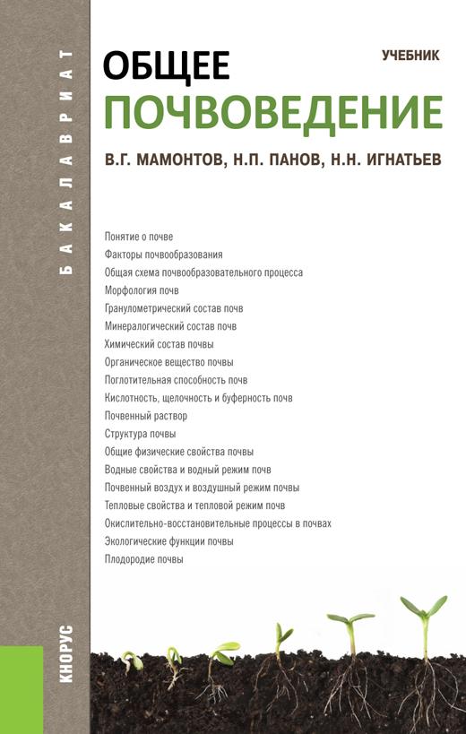 9785406044001 - Николай Игнатьев: Общее почвоведение - Книга