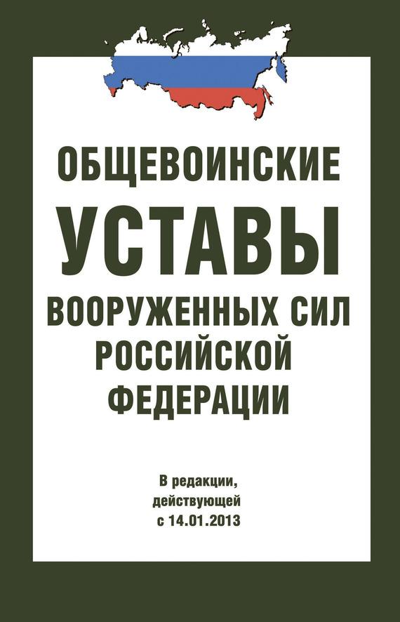 Отсутствует Общевоинские уставы Вооруженных Сил РФ