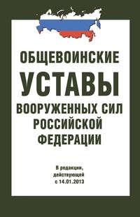 - Общевоинские уставы Вооруженных Сил РФ