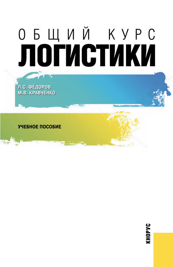Скачать Общий курс логистики бесплатно Мария Кравченко
