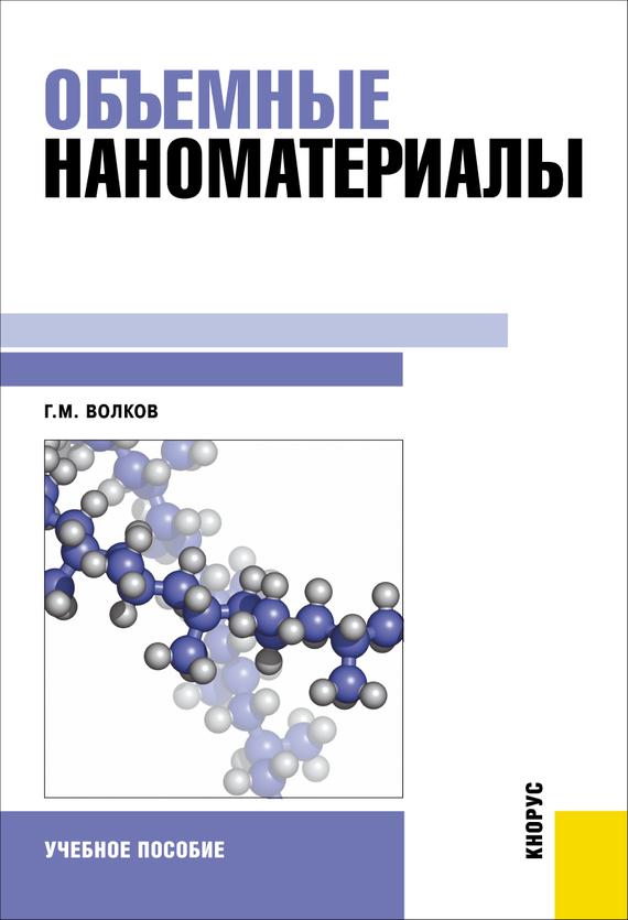 доступная книга Георгий Волков легко скачать