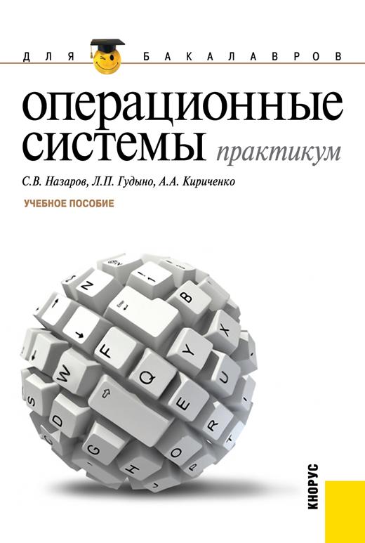 Лев Гудыно Операционные системы. Практикум
