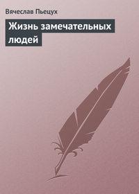 Пьецух, Вячеслав  - Жизнь замечательных людей (сборник)