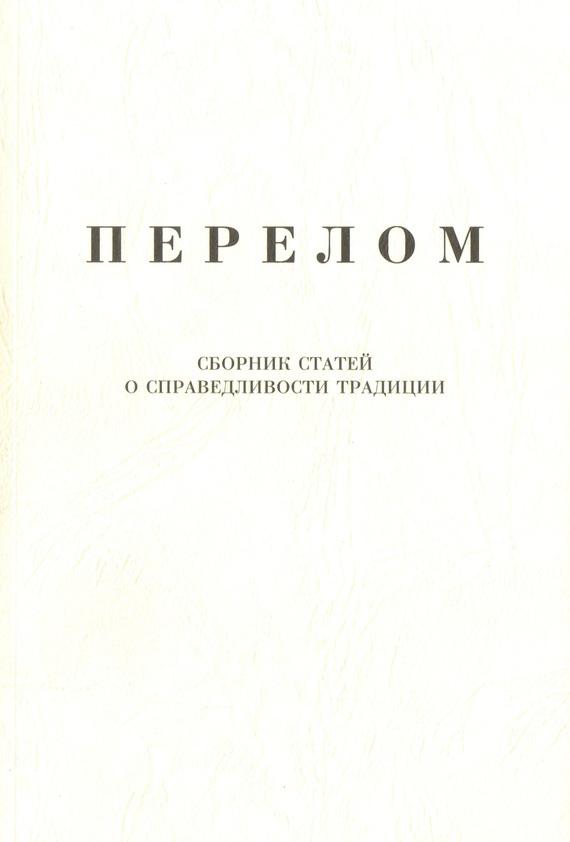 Александр Щипков Перелом. Сборник статей о справедливости традиции