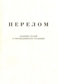 Щипков, Александр  - Перелом. Сборник статей о справедливости традиции