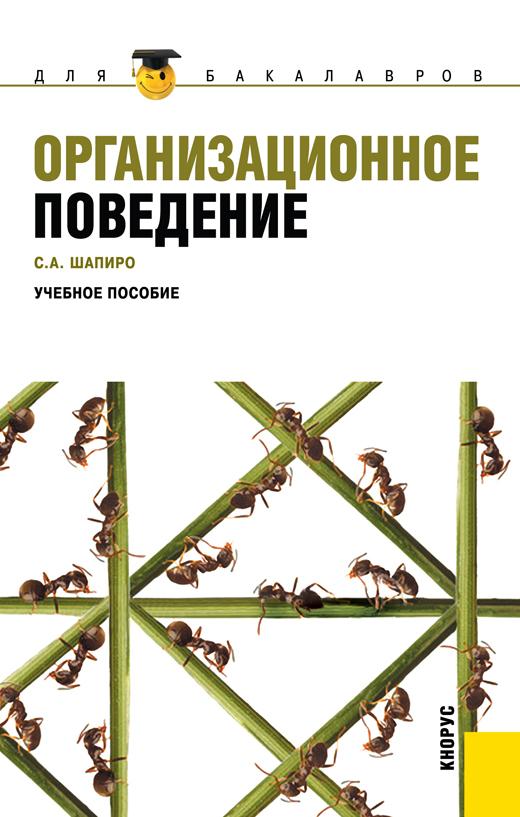Сергей Шапиро Организационное поведение связь на промышленных предприятиях