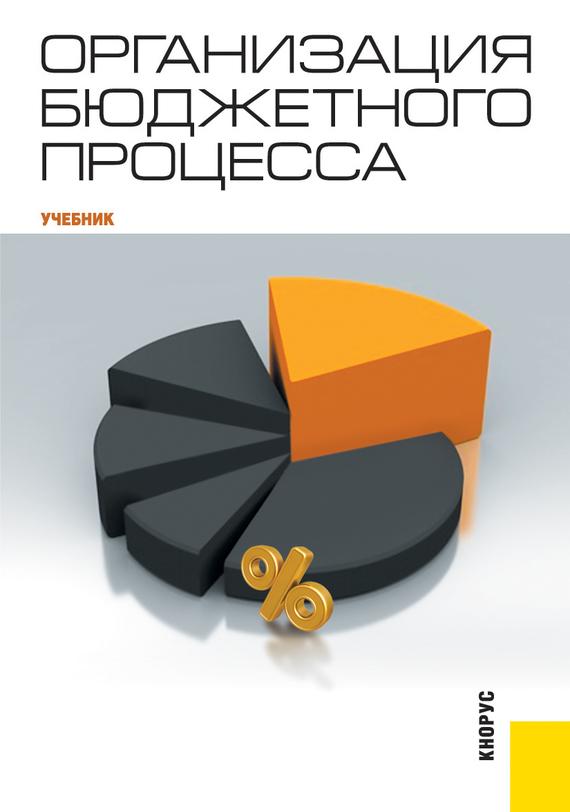 Елена Лемешко Организация бюджетного процесса казначейская система исполнения бюджетов