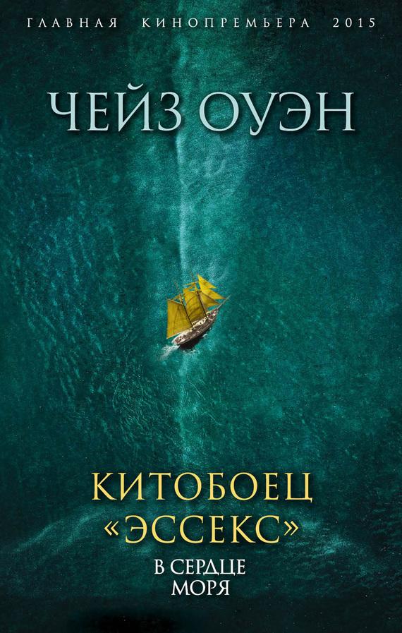 Оуэн Чейз Китобоец «Эссекс». В сердце моря (сборник) китобоец эссекс в сердце моря