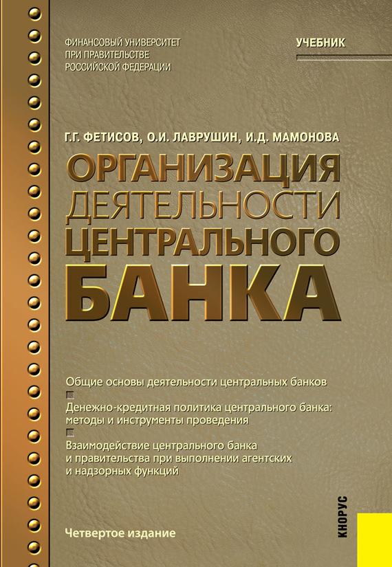 бесплатно книгу Ината Мамонова скачать с сайта