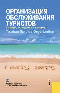 Ирина Бисько - Организация обслуживания туристов. Tourism service organization