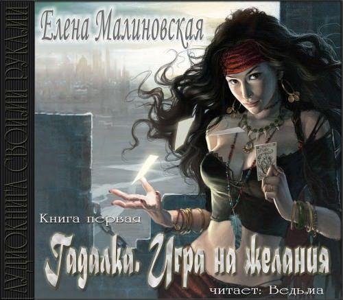 Елена Малиновская Игра на желания алла полянская если желания не сбудутся