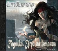 Малиновская, Елена  - Игра на желания
