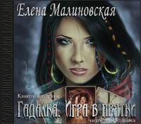 Малиновская, Елена  - Игра в прятки