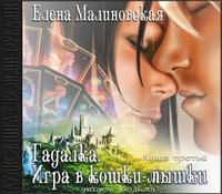 Малиновская, Елена  - Игра в кошки-мышки