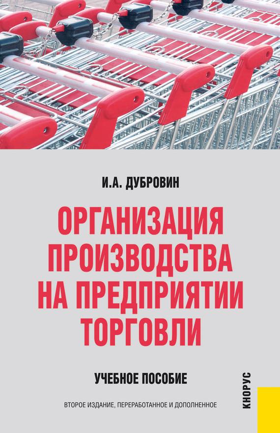 Игорь Дубровин Организация производства на предприятии торговли вешалки и цепочки для торговли житомир