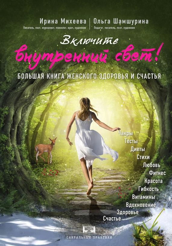 Обложка книги Включите внутренний свет! Большая книга женского здоровья и счастья, автор Михеева, Ирина