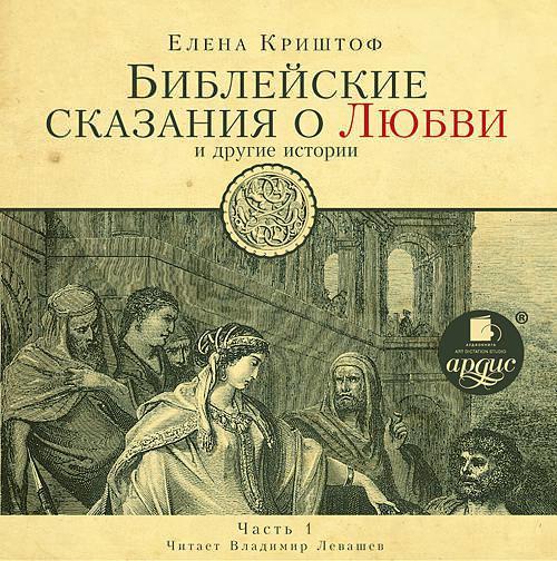 Елена Криштоф Библейские сказания о любви. Часть 1 вавилонская башня и другие библейские истории