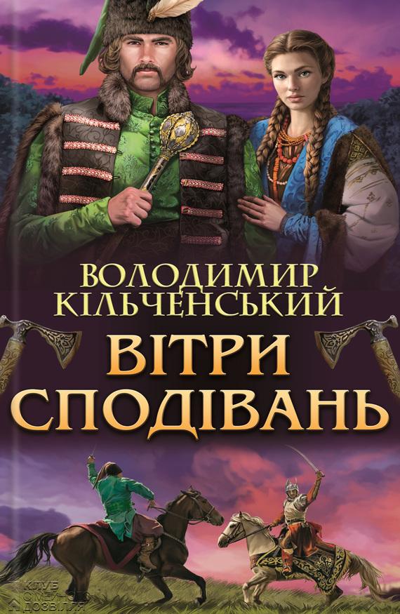 напряженная интрига в книге Володимир Кльченський