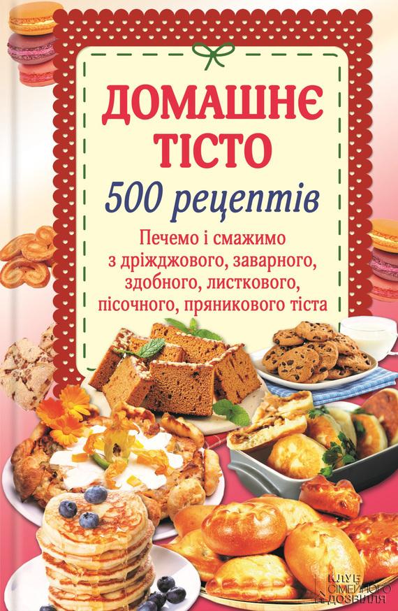 Отсутствует Домашнє тісто. 500 рецептів
