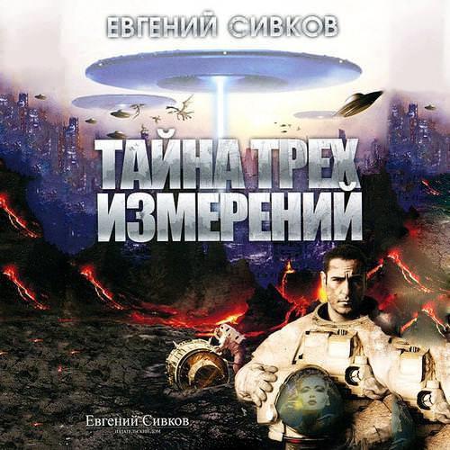 Евгений Сивков Тайна трех измерений евгений рудашевский солонго тайна пропавшей экспедиции