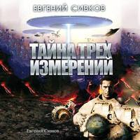 Сивков, Евгений  - Тайна трех измерений