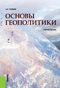 Тузиков, Андрей  - Основы геополитики