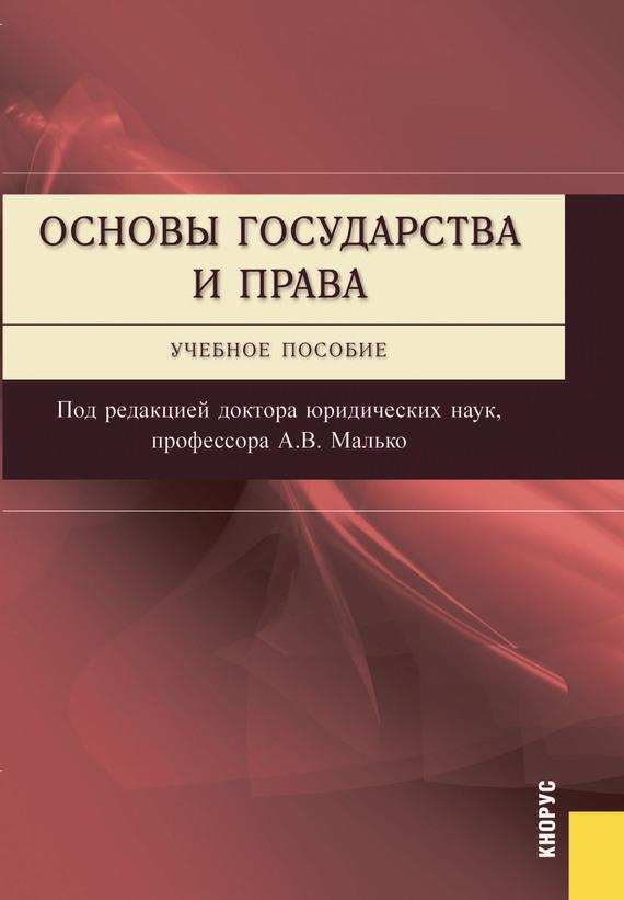 Между азией и европой. история российского государства. от ивана iii до бориса годунова читать