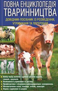 Бойчук, Юр&#1110й  - Повна енциклопед&#1110я тваринництва