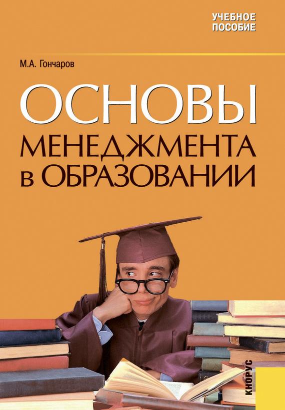 яркий рассказ в книге Михаил Гончаров